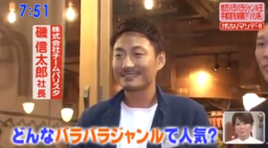 isoshintaro