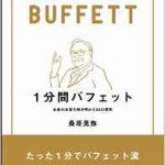 投資家ウォーレン・バフェットの名言・格言を英語と日本語で!名言がまとめられたオススメ本もご紹介