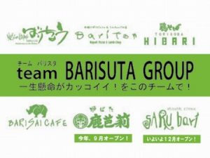 team-barisuta