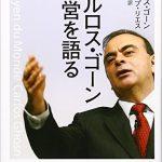 【名言集】カルロスゴーンの名言を英語と日本語で!本も紹介!
