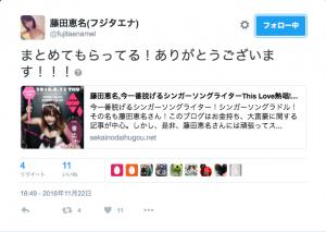出典:https://twitter.com/fujitaenamel?lang=ja