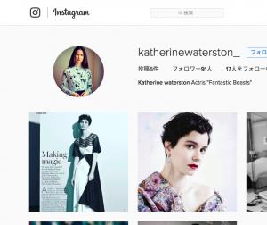 出典:https://www.instagram.com/katherinewaterston_/