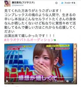 出典:https://twitter.com/fujitaenamel/status/800727737136623620