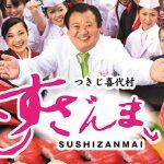 有吉ジャポンすしざんまい木村清社長のどん底飯は「くみあいラーメン」経歴wiki風プロフも!
