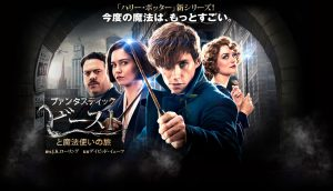 出典:http://wwws.warnerbros.co.jp/fantasticbeasts/?p=index
