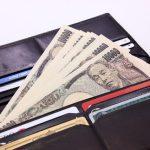 お金持ちの財布は二つ折りor長財布?ブランドもチェック!