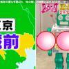 がっちりマンデー!!東京蔵前は玩具(おもちゃ)の街!スーパーボール6円w「同業者が集まる、儲かる◯◯の街」