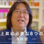 本田健の経歴~幸せになるキーワードは、手帳・セミナー・人生相談?ついでに名言も聞いたれー!~
