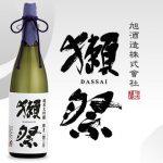 がっちりマンデー!!日本酒「獺祭(だっさい)」の意味や種類、チョコも!【旭酒造社長出演】
