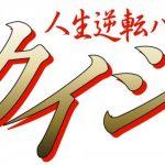 カイジ(TBS実写バラエティ)優勝者結果!賞金で人生逆転のお金持ち誕生orやらせ?【人生逆転バトル】