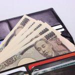 財布の中身を整理しよう!効果の高い金運アップにつながる財布術まとめ!